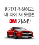 서울오토살롱